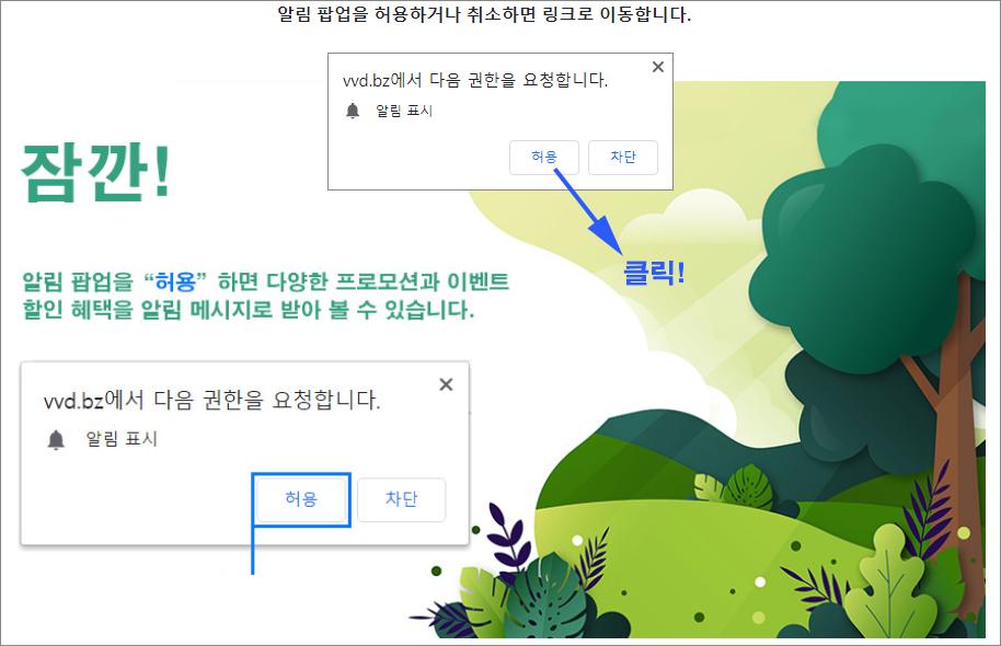 비볼디 - 알림구독 안내 페이지