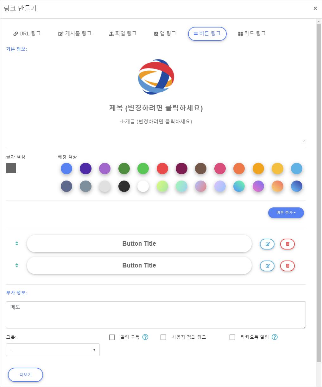 url단축, 단축url - 버튼 링크 만들기 : 비볼디