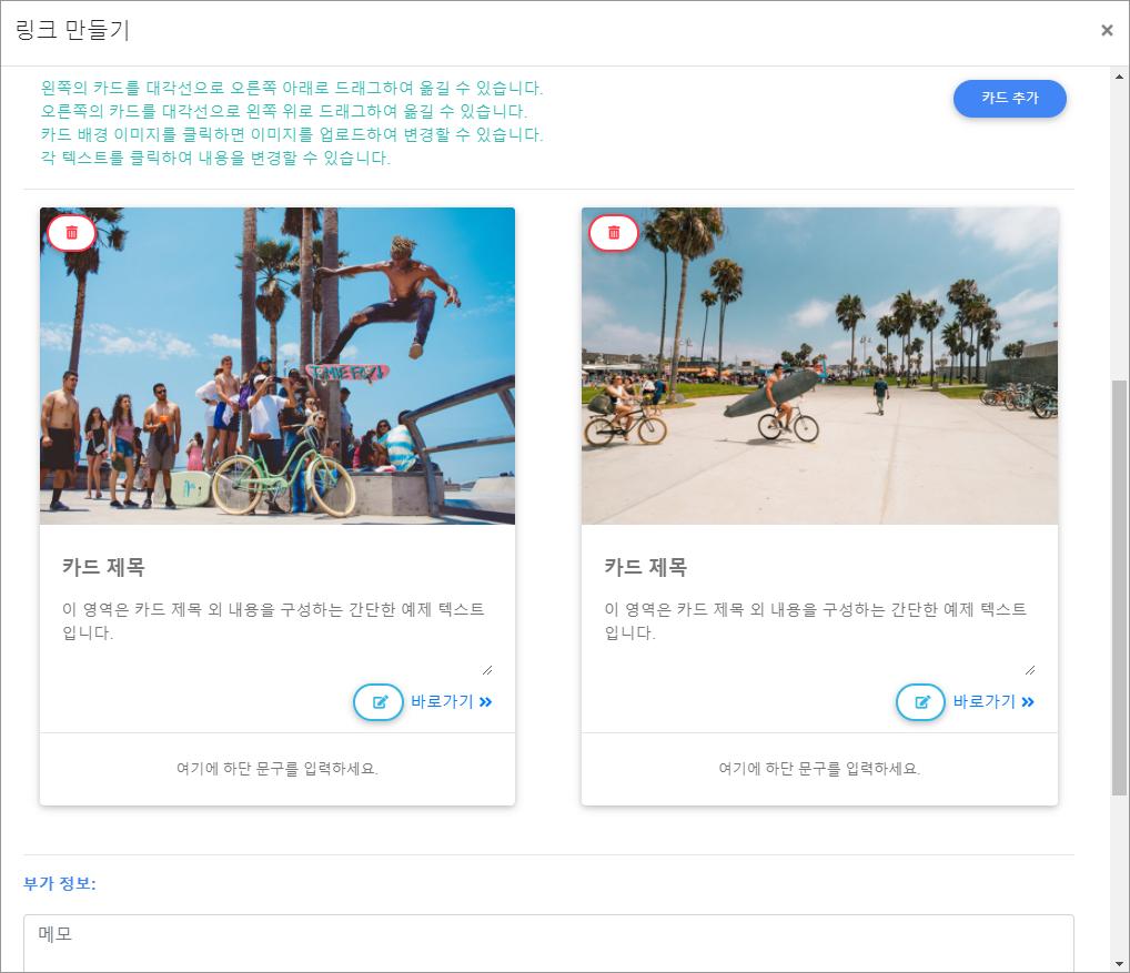 url단축, 단축url - 카드 링크 만들기2 : 비볼디